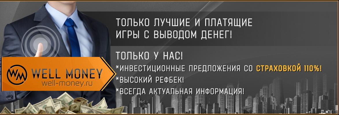 Игры с реальным выводом денег без вложений